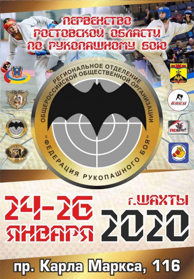 Первенство Ростовской области 2020
