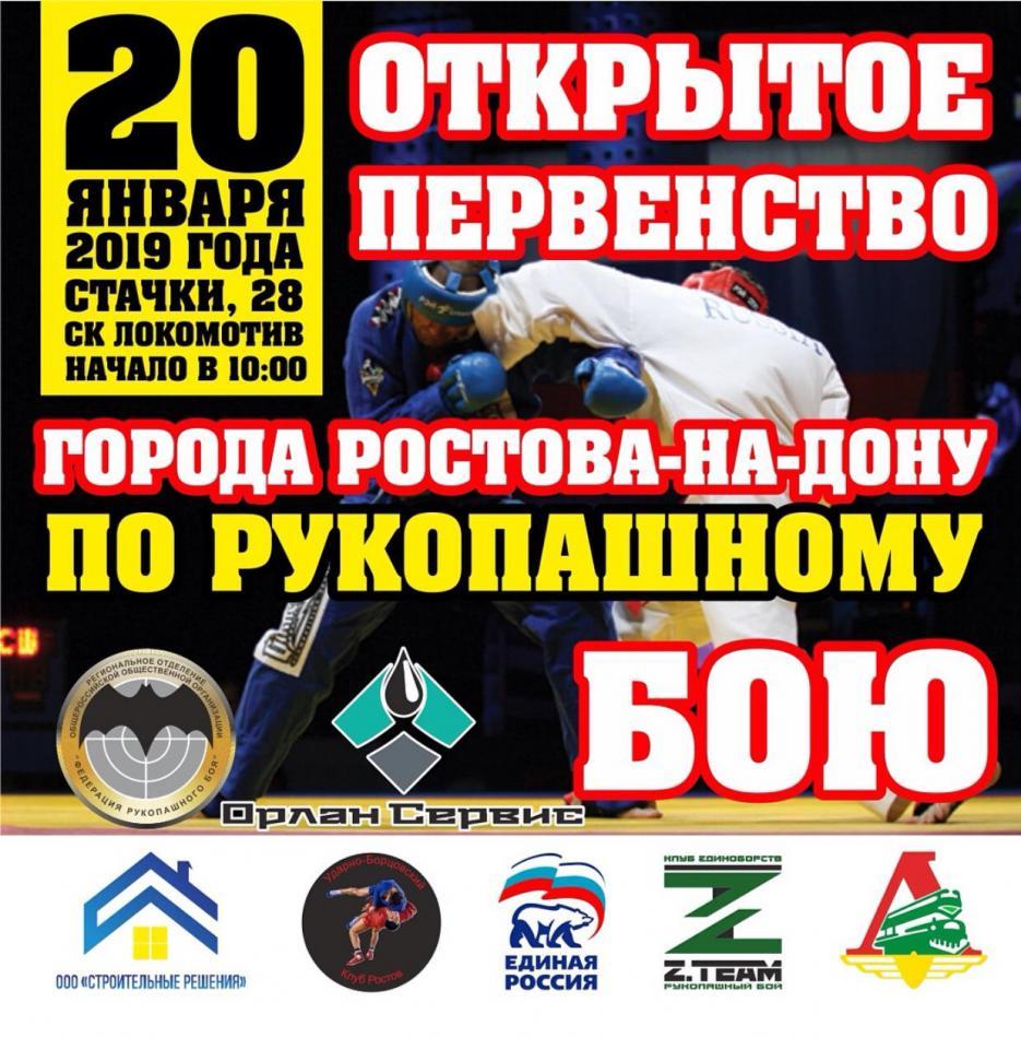 Открытое Первенство города Ростова-на-Дону