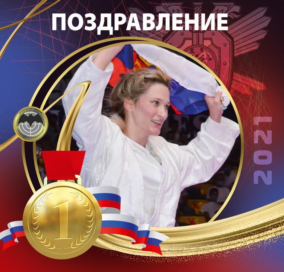 ПОЗДРАВЛЯЕМ Анну Новикову с победой на чемпионате Мира!