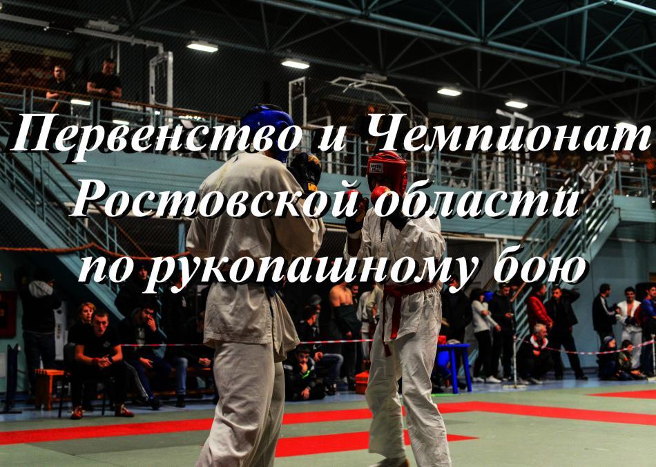 Первенство и Чемпионат Ростовской области