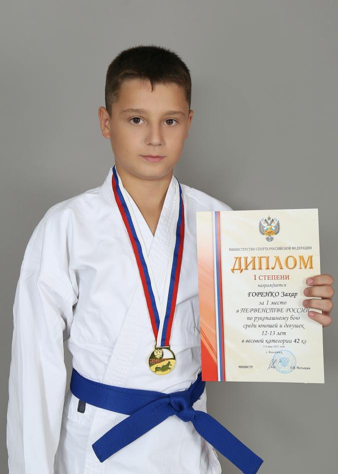 Захар Горенко