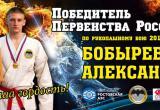 Победитель Первенства России по рукопашному бою 2017 г. - Бобырев Александр