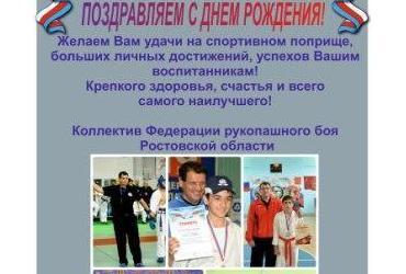 Поздравляем С Днем рождения Андрея Петровича Василенко!