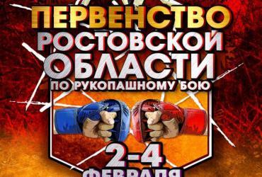 Первенство Ростовской области